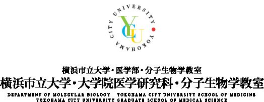横浜市立大学・大学院医学研究科・分子細胞生物学教室