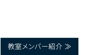 教室メンバー紹介